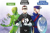 В Сети собрали деньги на новые серии о приключениях Человека-бюрократа и Сбермэна