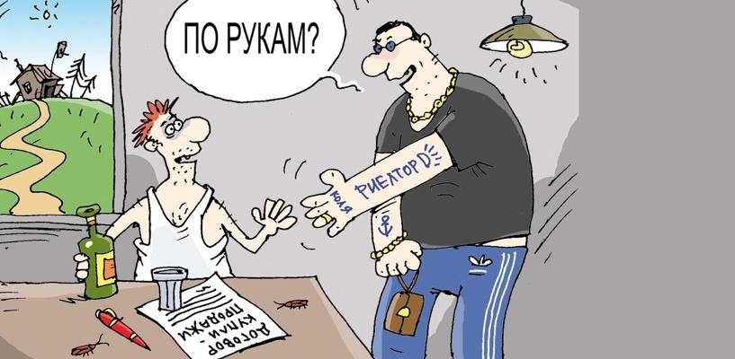 частный риэлтор