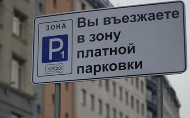 В центре Омска в 2016 году появятся первые платные парковки