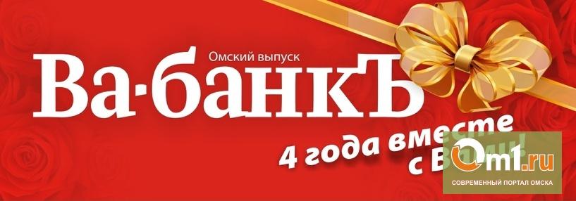 """""""Ва-банкЪ"""" в Омске отпраздновал четвертый день рождения"""