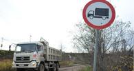 В Омске с 1 июля большегрузам ограничат движение по дорогам