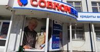 «Совкомбанк» прокредитует Омскую область на 4 млрд рублей