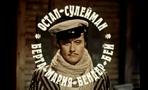 В Омске появился свой Остап Бендер