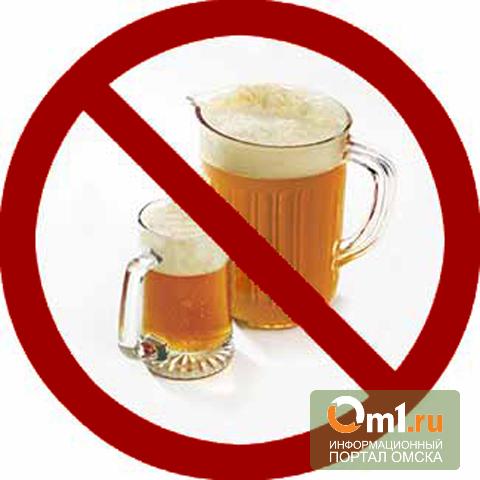 В Омске запретят продажу пива