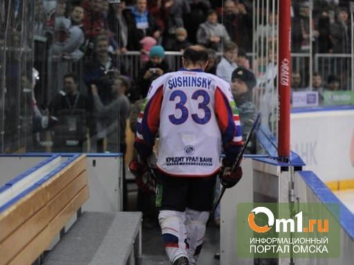 Сушинский попрощается с карьерой хоккеиста в Омске