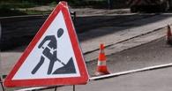В Омске наконец выбрали подрядчика для ремонта улицы Химиков