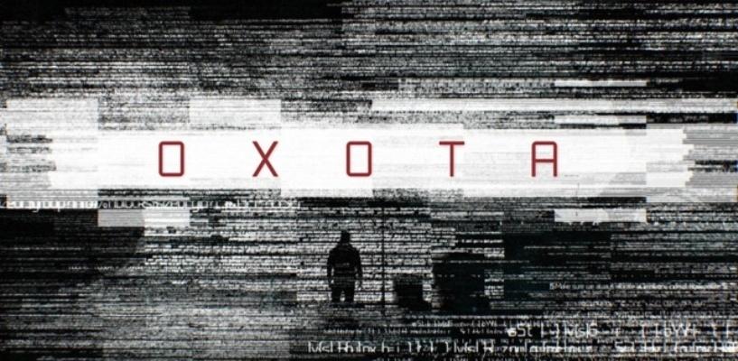 НТВ проведет в Омске кастинг для нового шоу «Охота»