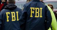 ФБР проверит законность решения FIFA о проведении ЧМ-2018 в России