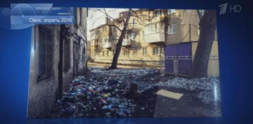 Омск снова стал темой обсуждения на «Первом канале»