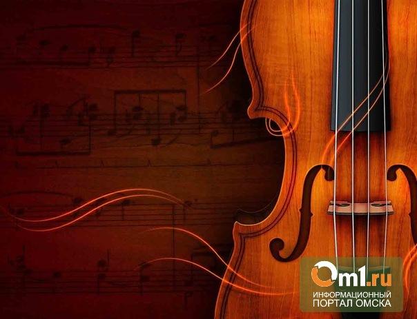 В Омске состоится Международный конкурс скрипачей