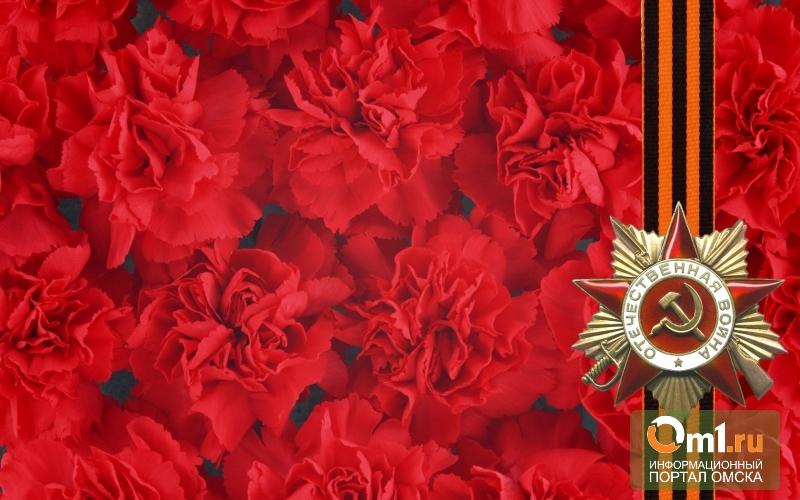 В День Победы омичи выложат звезду из гвоздик