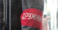 В Омской области за порядком стали следить дружинники