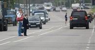 В России штрафы для пешеходов-нарушителей могут быть удвоены