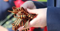 Омичам раздают георгиевские ленточки
