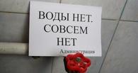 В Советском округе Омска 31 марта перекроют холодную воду