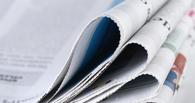 Омичи стали меньше читать газеты