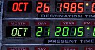 А вот и «будущее»: проверяем вымысел Земекиса 2015 годом