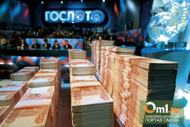 Омич выиграл в лотерею 184 миллиона рублей