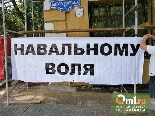 В Омске поддержать Навального собираются 13 человек без плакатов