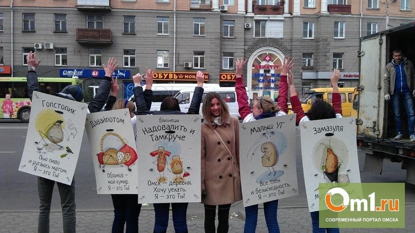 «Таракашки» устроили флешмоб на улицах Омска