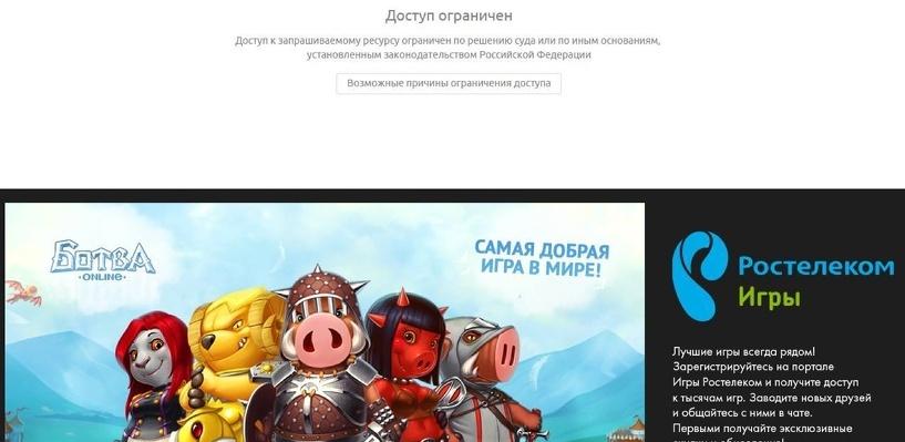 «Ростелеком» ставит свою рекламу на заблокированных сайтах