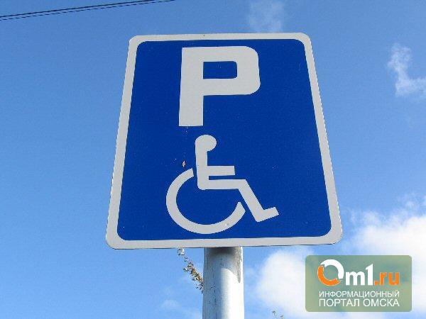 В Омске и области на парковки для инвалидов выделили 1,8 миллиона рублей