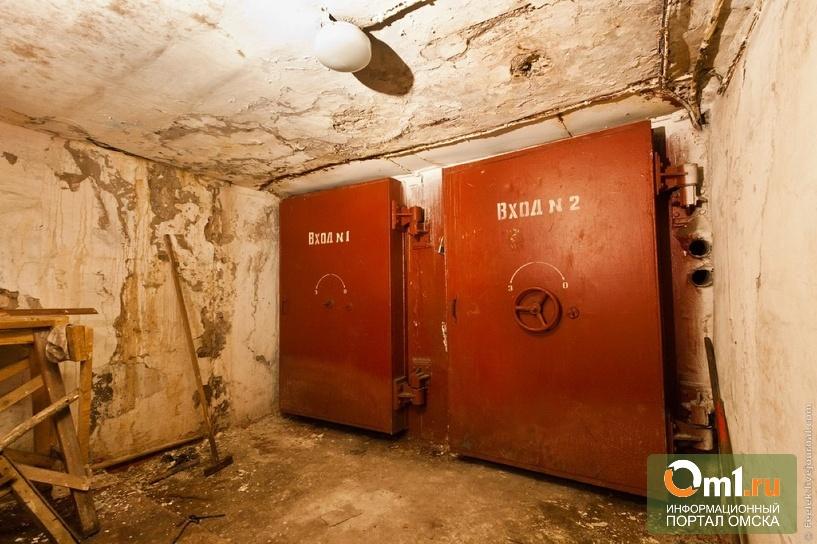 В Омске начали проверять бомбоубежища