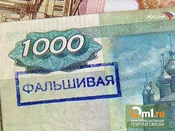 В Омской области уничтожено 1147 поддельных банкнот