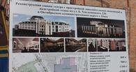 Для реконструкции «Галерки» в Омске ждут транш из Москвы