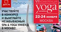 «Дом.ru» и MyZen TV приглашают омичей на SPA&YOGA уикенд в Москве