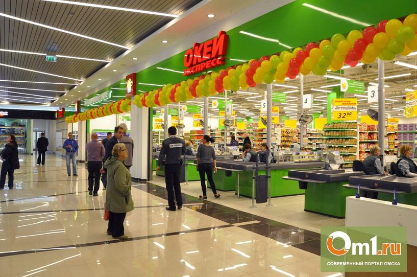В Омске открылся второй магазин «О'кей»