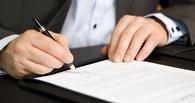 Выбрасывайте лупы: Госдума запретит мелкий шрифт в договорах