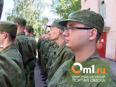 Новобранцев из Омска отправляют в научные и спортивные роты