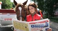 Омские депутаты урезали финансирование промэрской прессы