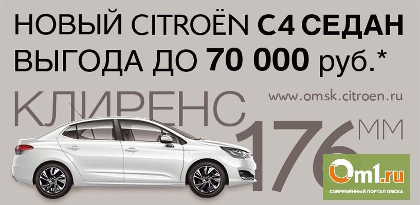 Citroen C4 седан в «Феникс-Авто». Выгода до 70 000 рублей.
