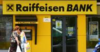 Райффайзенбанк опроверг новости о своей продаже