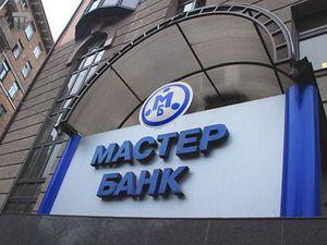 Клиенты «Мастер-банка» по всей стране остались без денег