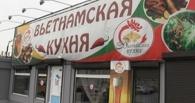 В омской сети кафе «Вьетнамская кухня» обнаружили вьетнамцев-нелегалов