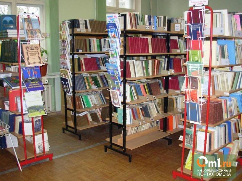 Омским школьным библиотекам выделено более 200 миллионов рублей