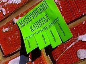 В Омске риэлтор наживалась на «липовых» займах под материнские капиталы
