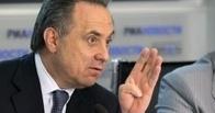 Мутко пообещал в случае провала в Сочи уйти в отставку