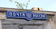 «Почта России» объединится с QIWI для создания сервиса денежных переводов