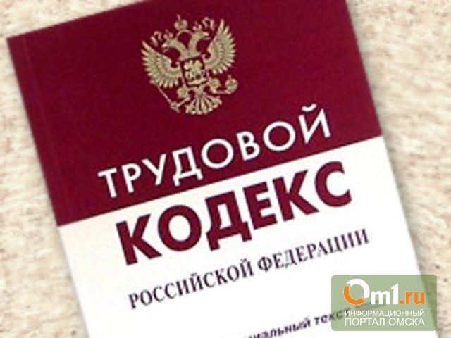 Омское грузовое АТП оштрафовали за удержание зарплаты сторожа, учинившего ДТП