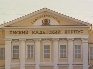 В Омске кадетский корпус начал прием в 8 и 9 классы