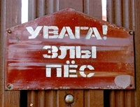 Украине предложили официально говорить на суржике