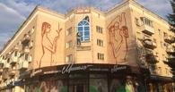 В Омске могут убрать настенную роспись «Материнство» на магазине «Радость»