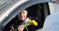 В Омске 8 марта инспекторы ГИБДД дарили женщинам за рулем цветы