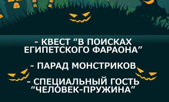 Хеллоуин в «Чадограде»!