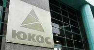 Суд Гааги разрешил России не выплачивать 50 млрд долларов по делу ЮКОСа