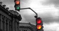 В Омске потратили 15 млн рублей на 14 светофоров